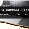 【レビュー】HHKB!完璧な尊師スタイルを実現!「キーボードブリッジ」がやってきた!