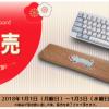 【終了】HHKB!2018年 新春初売りキャンペーンが3日間限定で開始するぞ!!