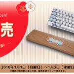 HHKB!2018年 新春初売りキャンペーンが3日間限定で開始するぞ!!