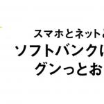 ソフトバンク!「おうち割 光セット」が2018年1月17日より改定!