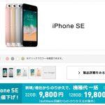 ワイモバイル!「iPhone SE 32GB」を一括9,800円に!!
