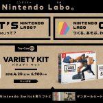 Nintendo Switchの新しい遊び方!「Nintendo Labo」を発表!!