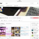 YouTube!収益に関する基準を厳格化!!
