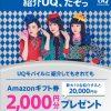 UQ mobile!Amazonギフト券がもらえる「UQ  mobile紹介キャンペーン」を2018年1月19日よりスタート!!