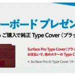 ビックカメラ!Surface Proを購入するとType Cover(ブラック)をプレゼントするキャンペーンを実施中!