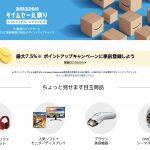 Amazon!「タイムセール祭り」を2月28日から開始!!