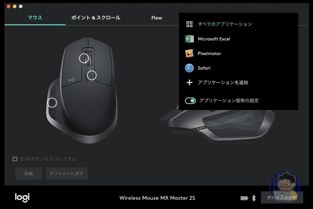 MX Master 2S!マウスボタンに好きなキーを割り当てる!〜サラリーマンブロガーの設定〜