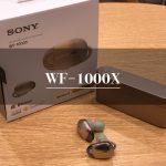 【開封レビュー】「WF−1000X」!外出時のお供に!!〜SONY ワイヤレスノイズキャンセリングヘッドセット〜