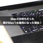 Mac2台持ちだった僕がMac1台運用になった理由!