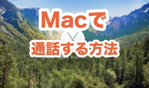 Macで通話する方法