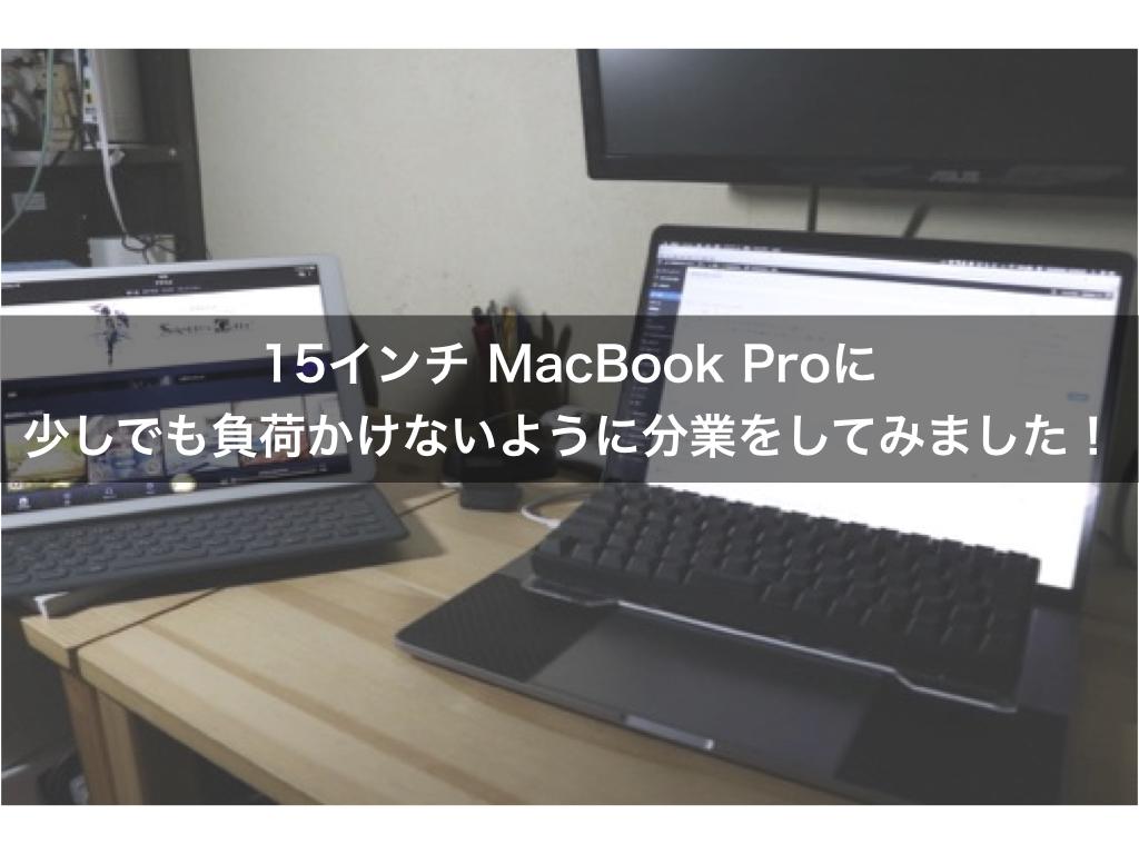 MacBook Pro分業