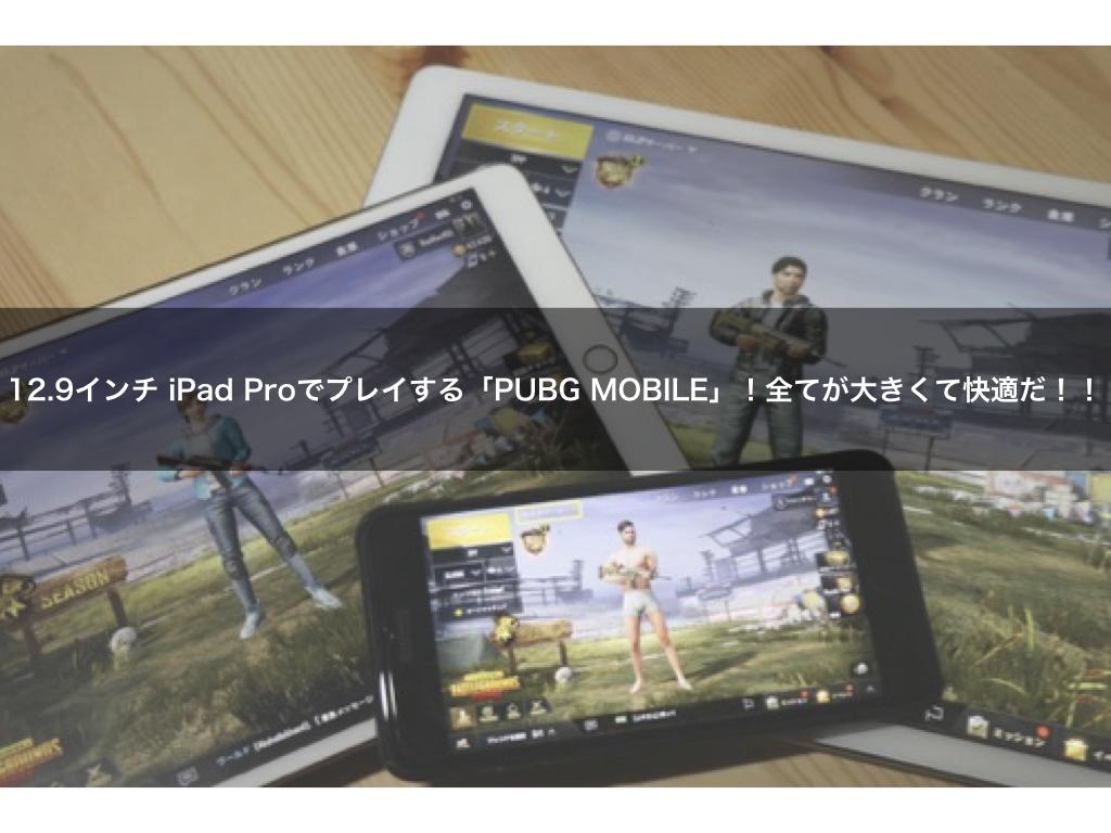 12.9インチ iPad Proでプレイする「PUBG MOBILE」