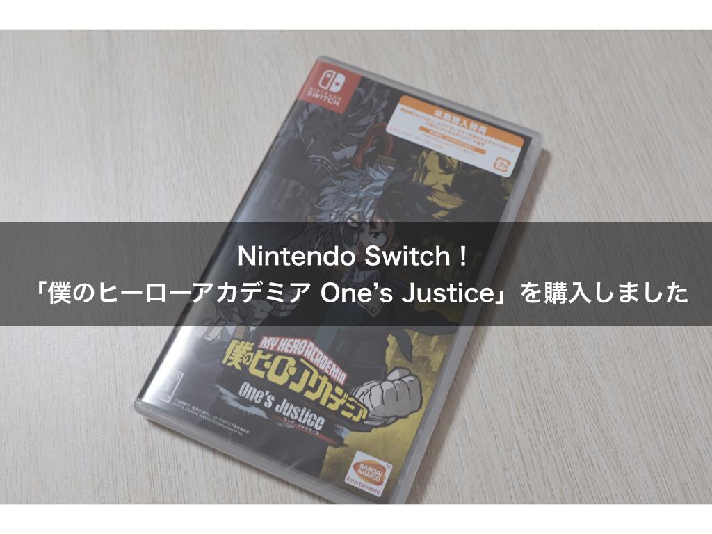 Nintendo Switch!「僕のヒーローアカデミア One's Justice」を購入しました