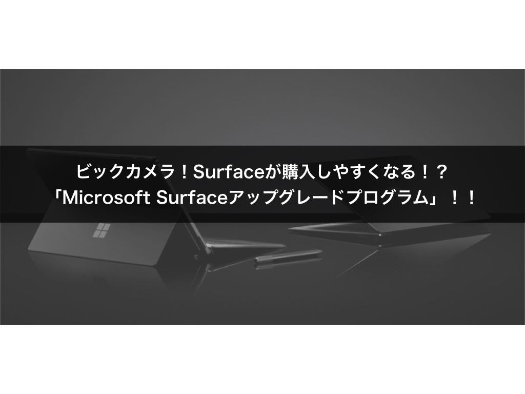 ビックカメラ!Surfaceが購入しやすくなる!?「Microsoft Surfaceアップグレードプログラム」!!