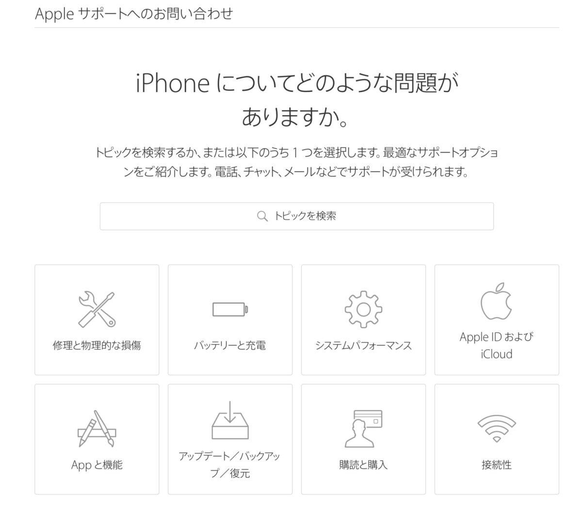 Appleへの修理等の問い合わせはチャットが便利なお話!