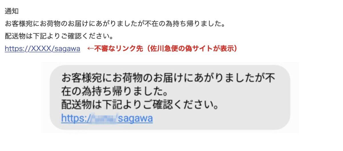 佐川急便を装った迷惑メールに注意!クリックしたら大変なことになるよ!
