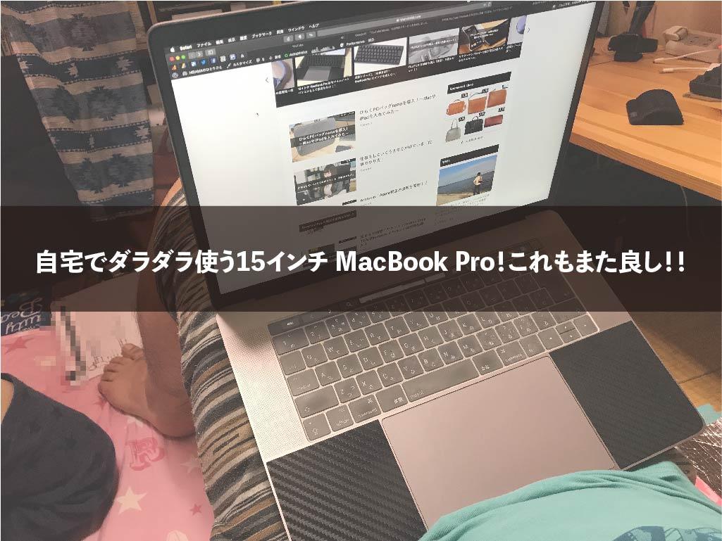 自宅でダラダラ使う15インチ MacBook Pro