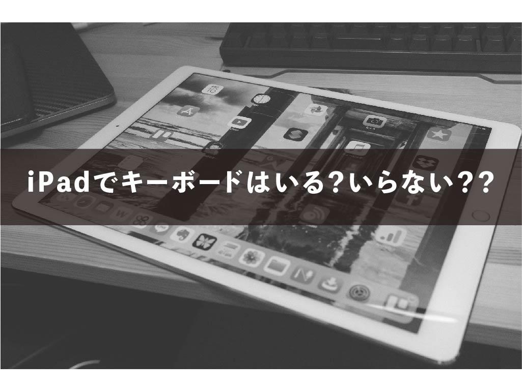 iPadでキーボードはいる?いらない??