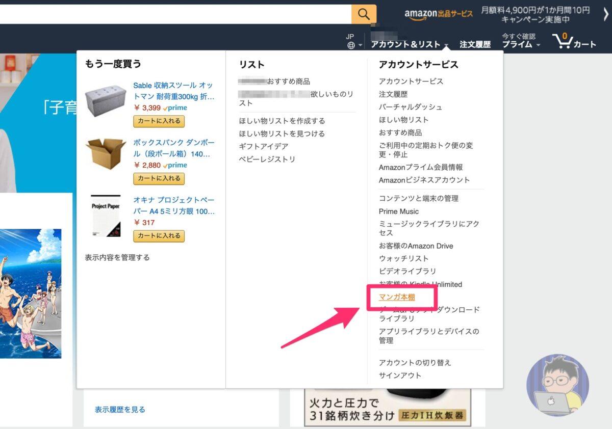 Amazonのサイトにて「マンガ本棚」のカテゴリーがある!?