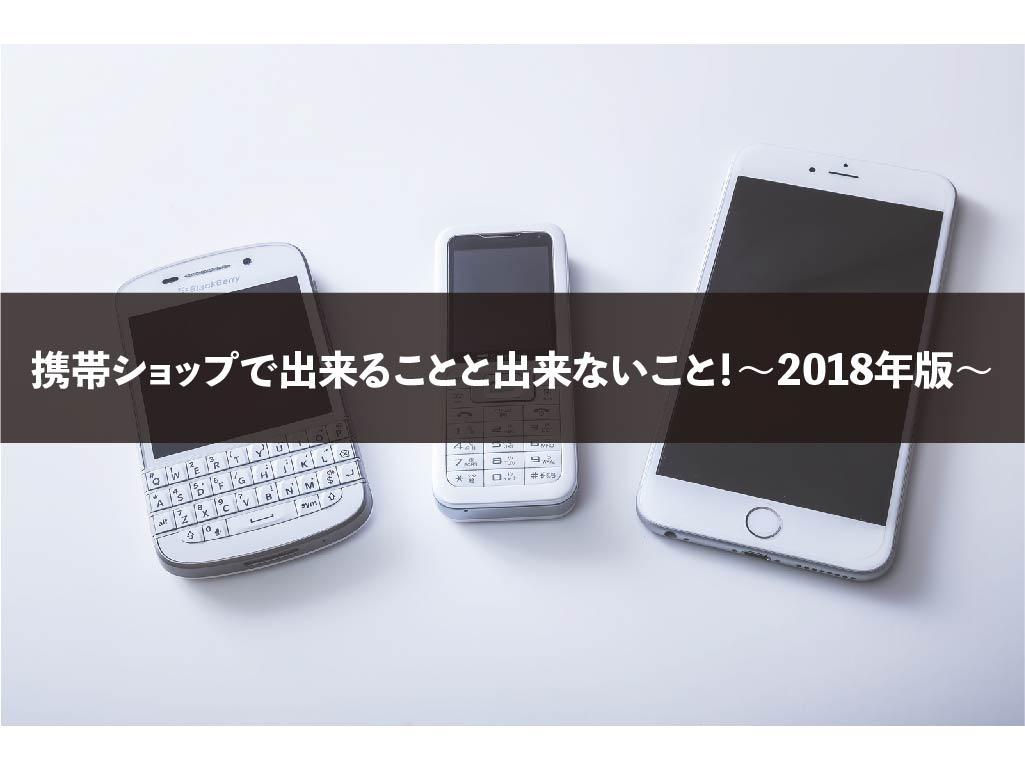携帯ショップで出来ることと出来ないこと!〜2018年版〜