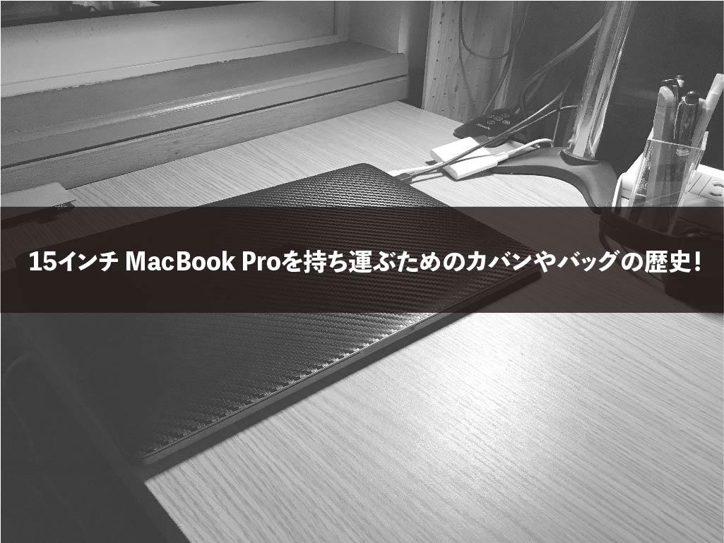 15インチ MacBook Proを持ち運ぶためのカバンやバッグの歴史!