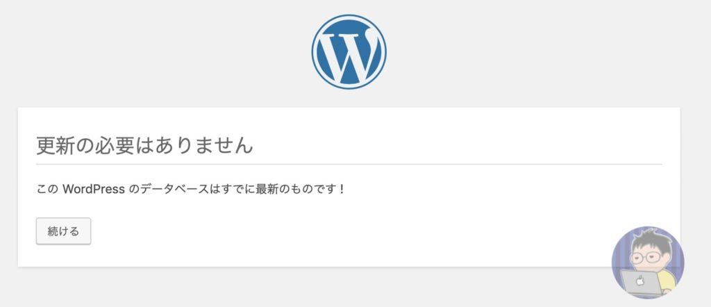 「このWordPressのデータベースはすでに最新のものです!」と表示され管理画面にログイン出来ないときの対処法!