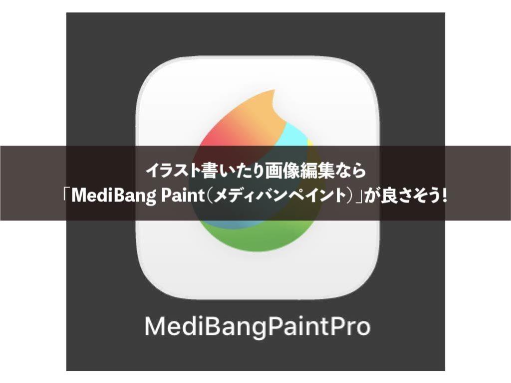 イラスト書いたり画像編集なら「MediBang Paint(メディバンペイント)」が良さそう!