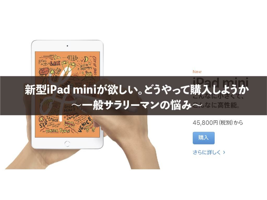 新型iPad miniが欲しい。どうやって購入しようか〜一般サラリーマンの悩み〜