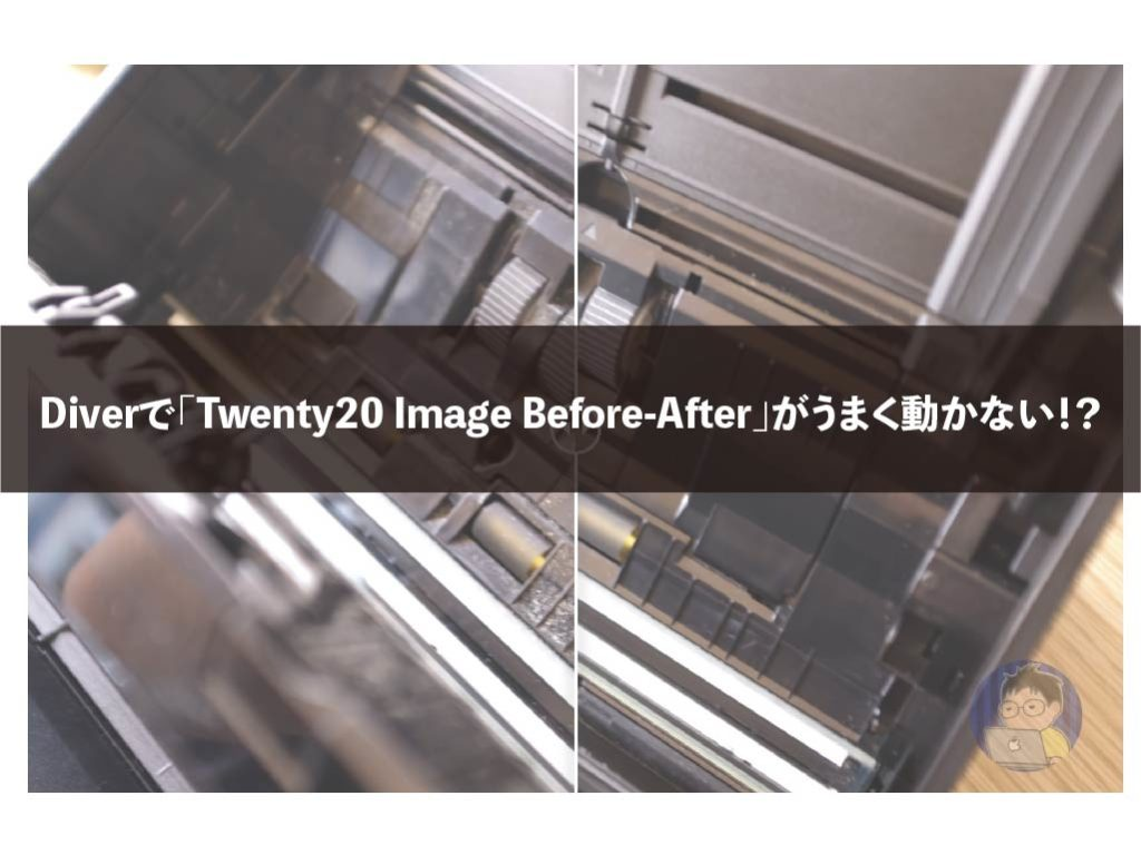 DIVERで「Twenty20 Image Before-After」がうまく動かない!?