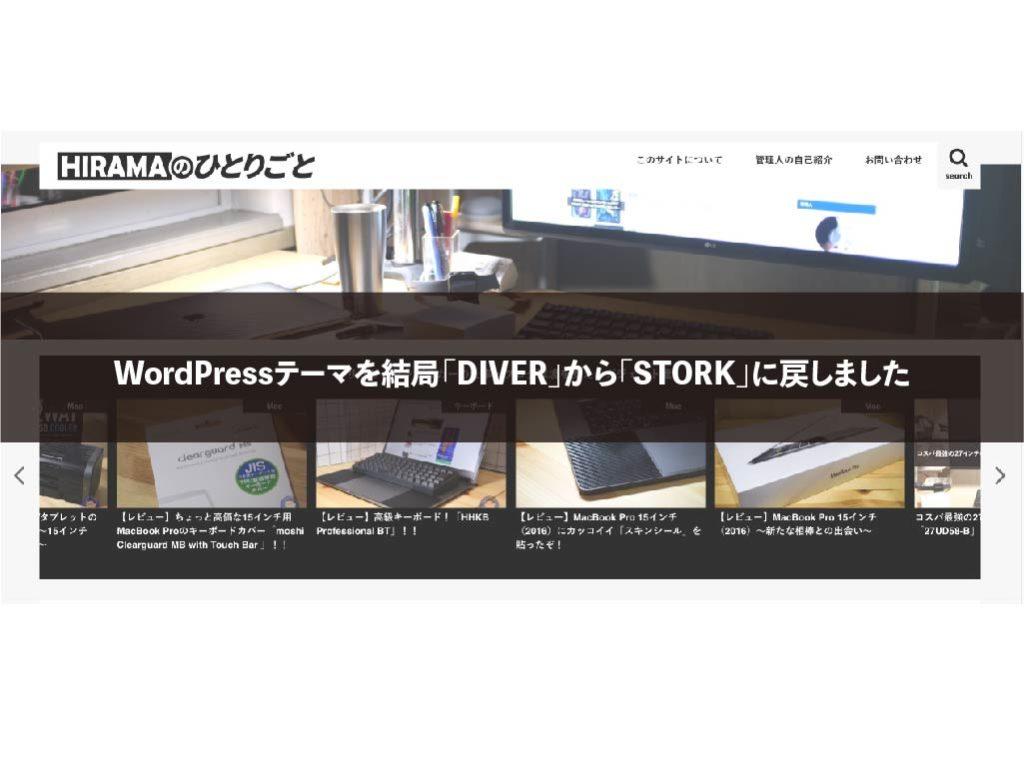 WordPressテーマを結局「DIVER」から「STORK」に戻しました