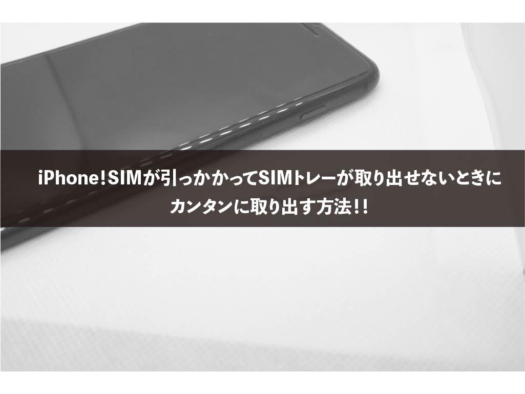 【第1位】iPhone!SIMが引っかかってSIMトレーが取り出せないときにカンタンに取り出す方法!!
