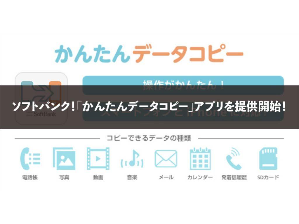 ソフトバンク!「かんたんデータコピー」アプリを提供開始!