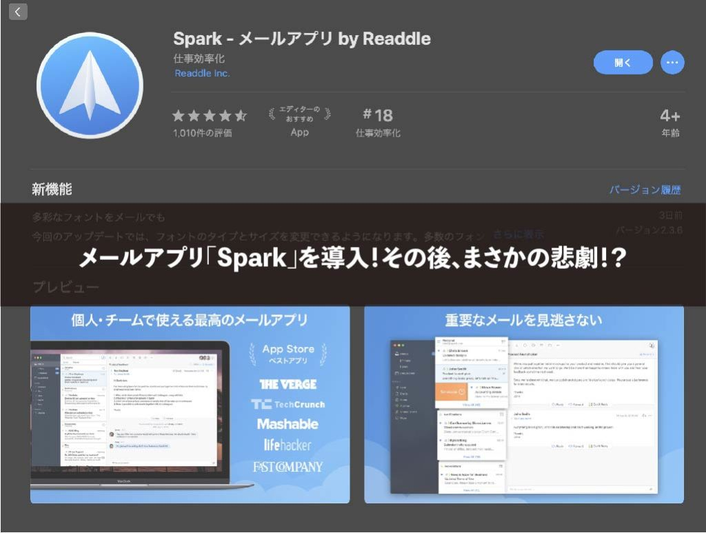 メールアプリ「Spark」を導入!その後、まさかの悲劇!?