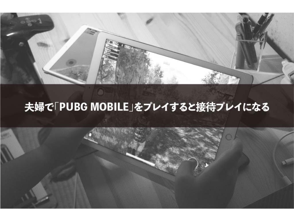 夫婦で「PUBG MOBILE」をプレイすると接待プレイになる