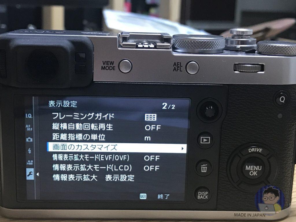 FUJIFILM X100Fで「グリッド」を表示する方法