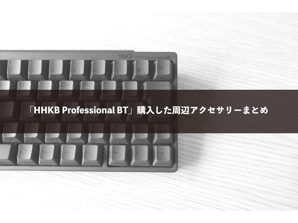 「HHKB Professional BT」購入した周辺アクセサリーまとめ!