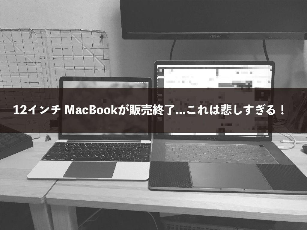 12インチ MacBookが販売終了...これは悲しすぎる!