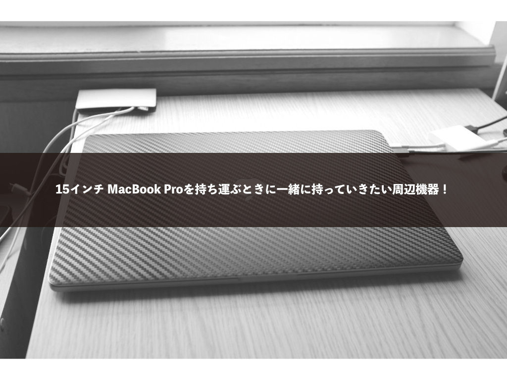 15インチ MacBook Proを持ち運ぶときに一緒に持っていきたい周辺機器!