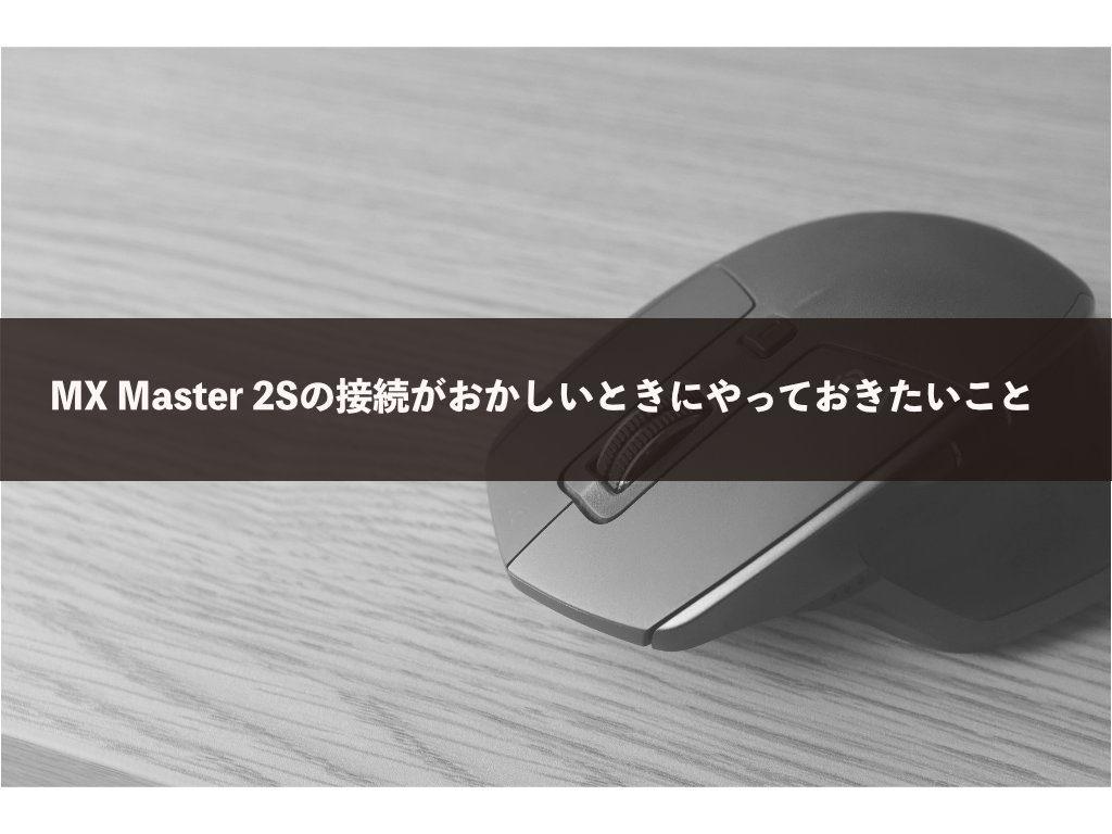 MX Master 2Sの接続がおかしいときにやっておきたいこと!