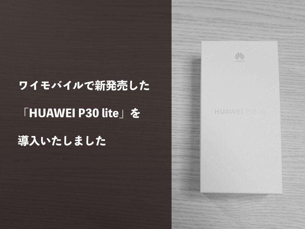 ワイモバイルで新発売した「HUAWEI P30 lite」を導入いたしました