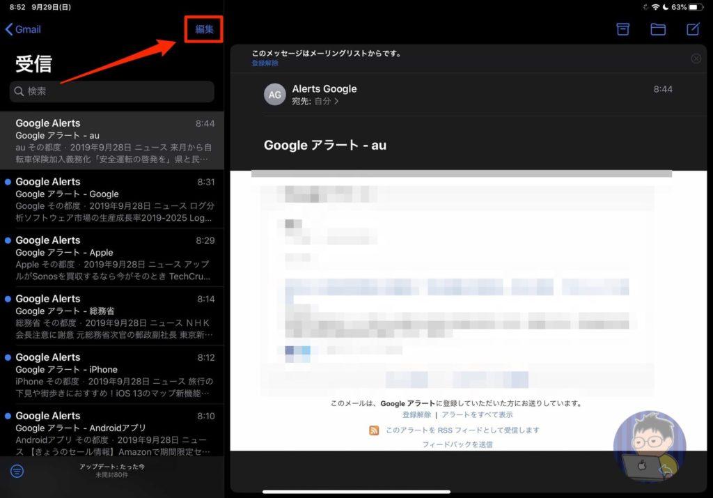 「iOS13」「iPadOS」の複数メール選択で一気に削除できるのが便利すぎる!