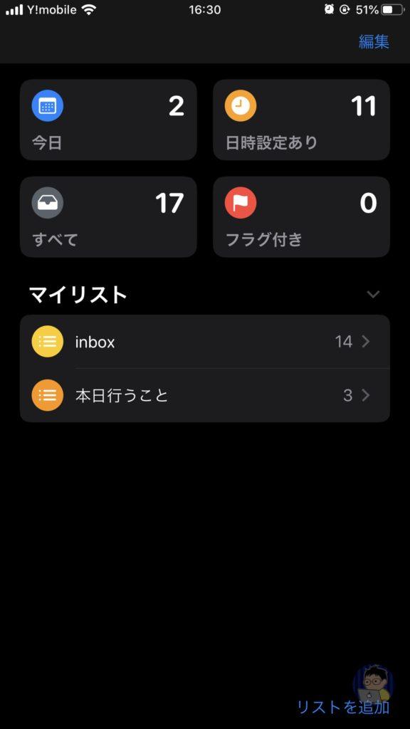 iPhoneを「iOS13」にするとiPad、Macでリマインダーが共有できなくなる!?