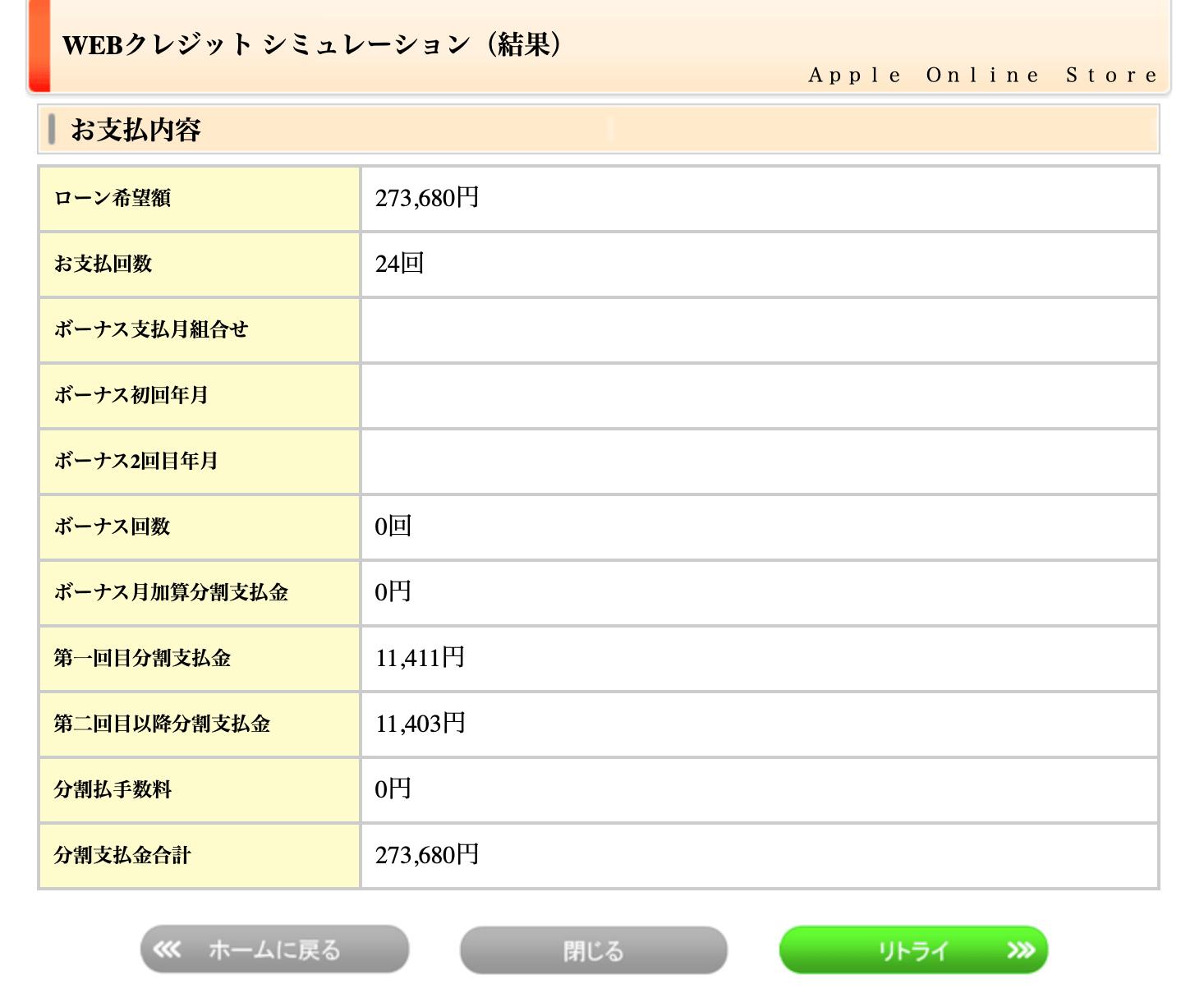 16インチ MacBook ProをApple「ショッピングローン24回払い」で購入すると月々いくらになるのか!?