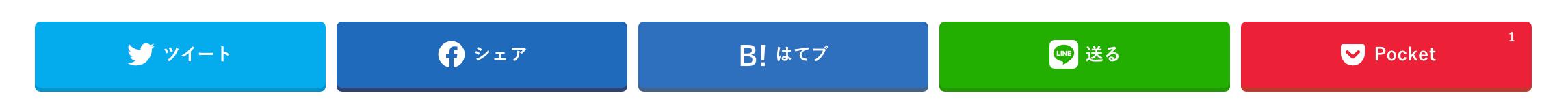 STORK19!SNSシェアボタンのカスタマイズCSS!!