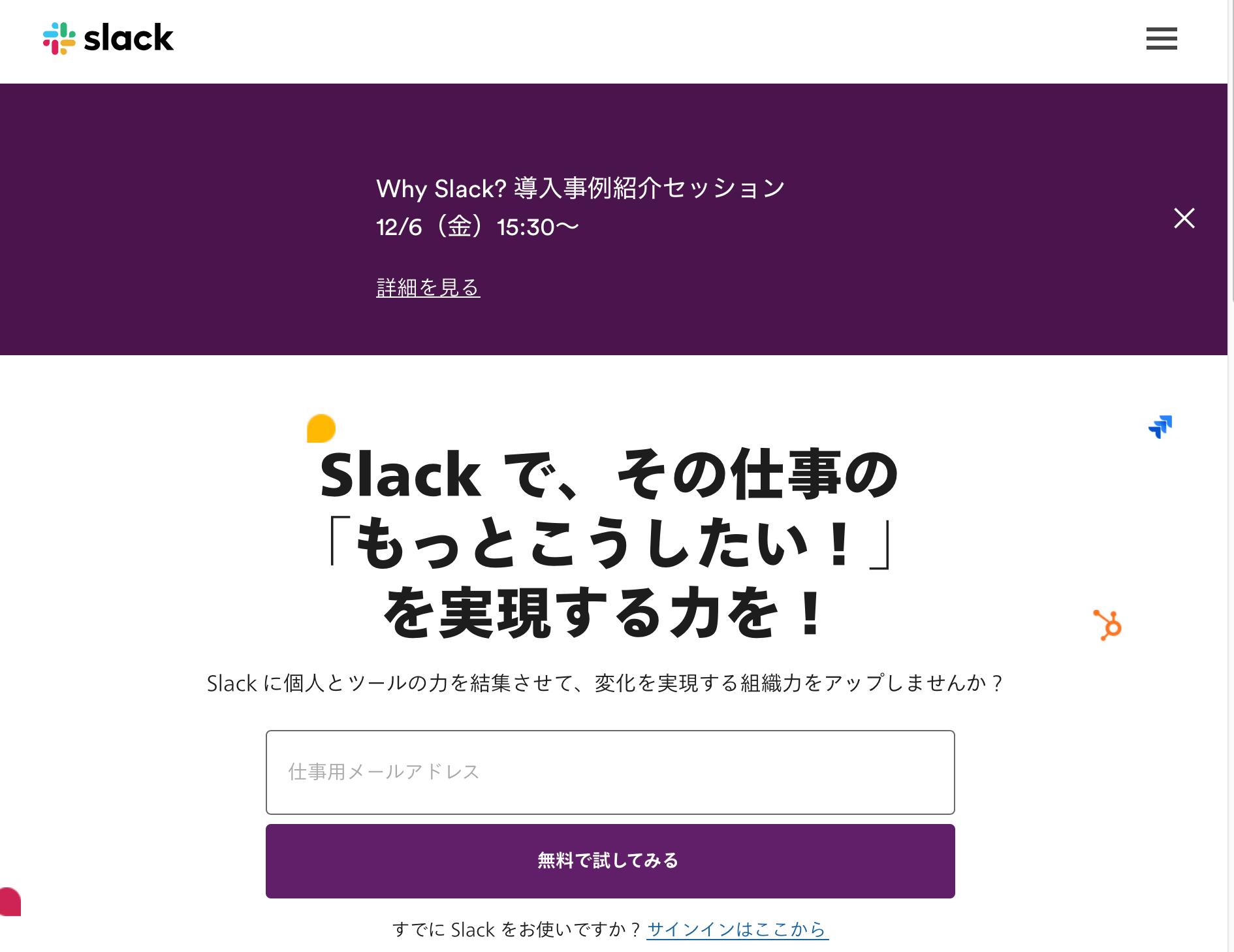 """ひとり""""Slack(スラック)""""をデビューしました"""