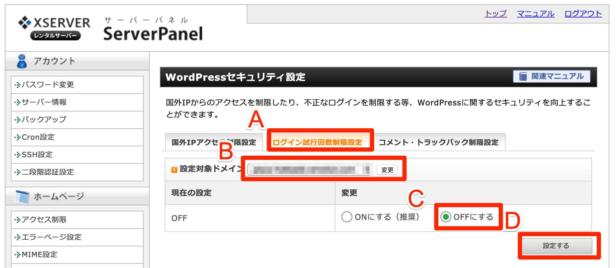 WordPress管理画面へのログインが拒否されたときの対応方法