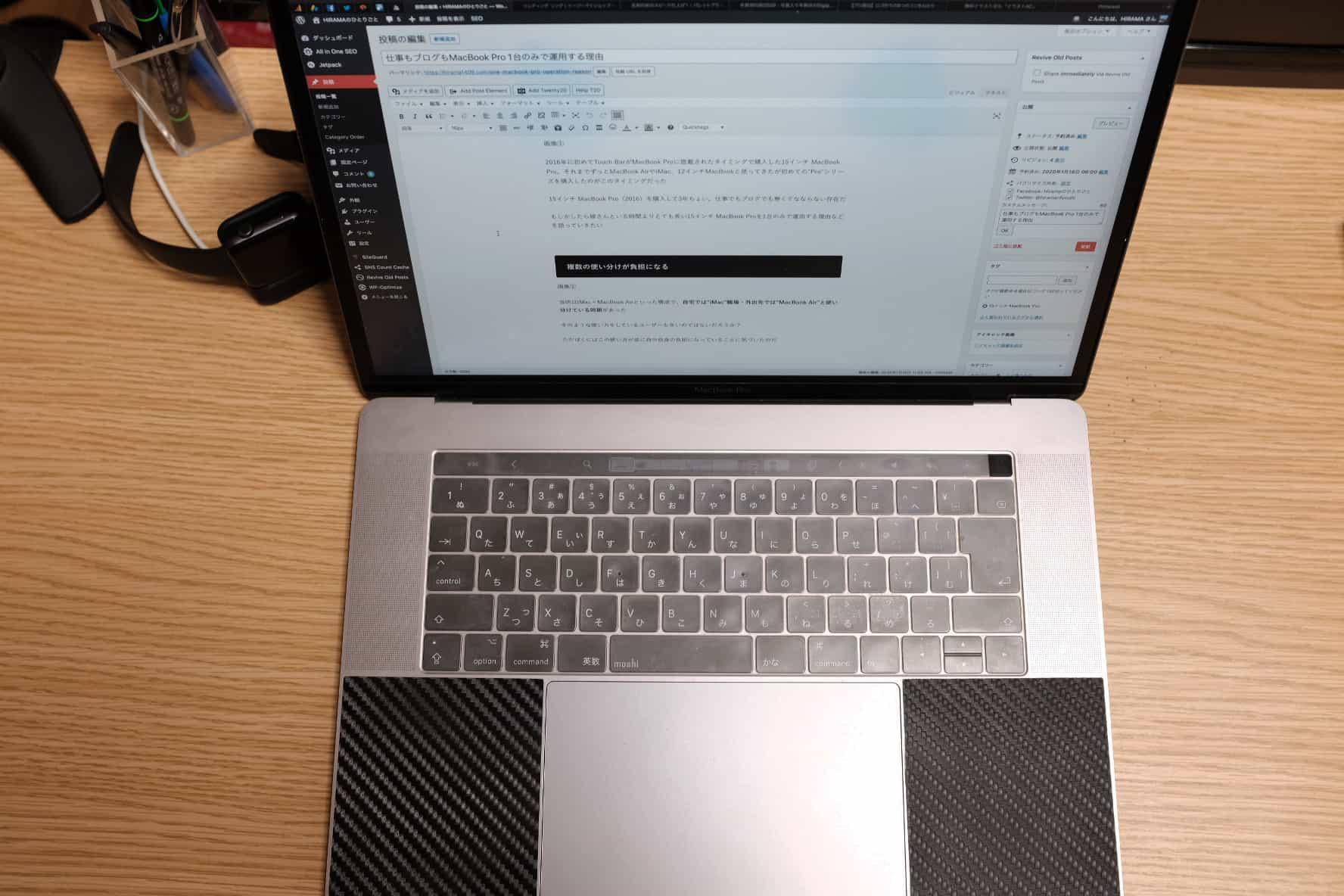 仕事もブログもMacBook Pro 1台のみで運用する理由