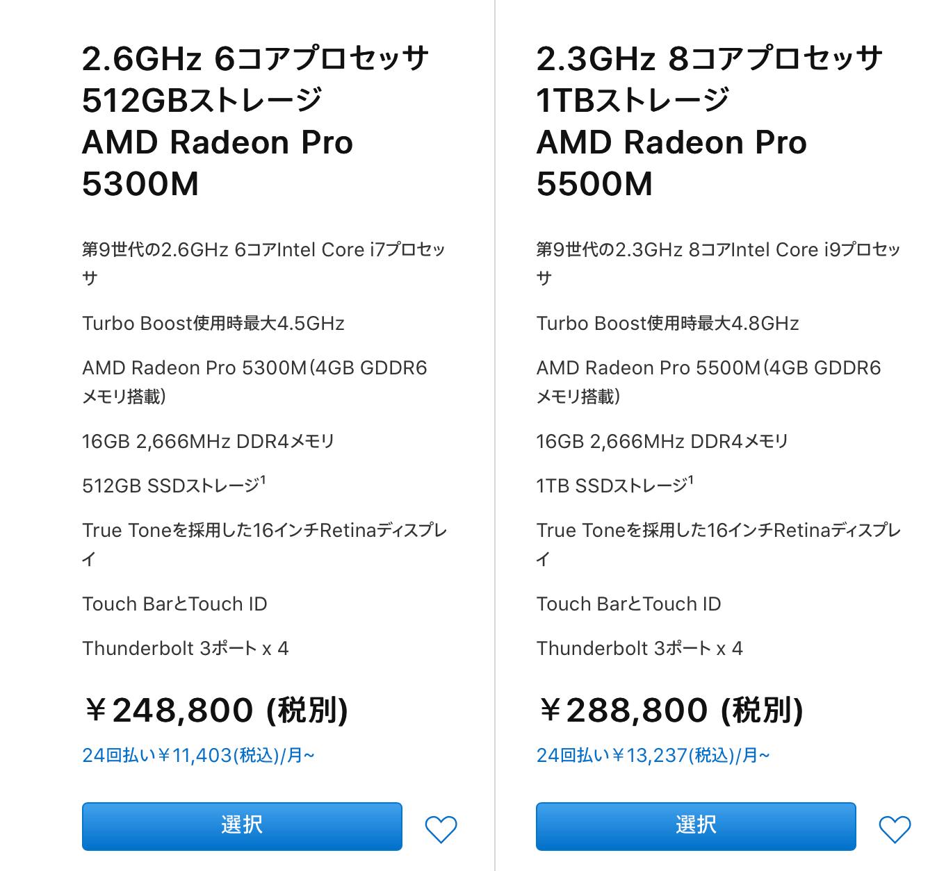 MacBookPro価格