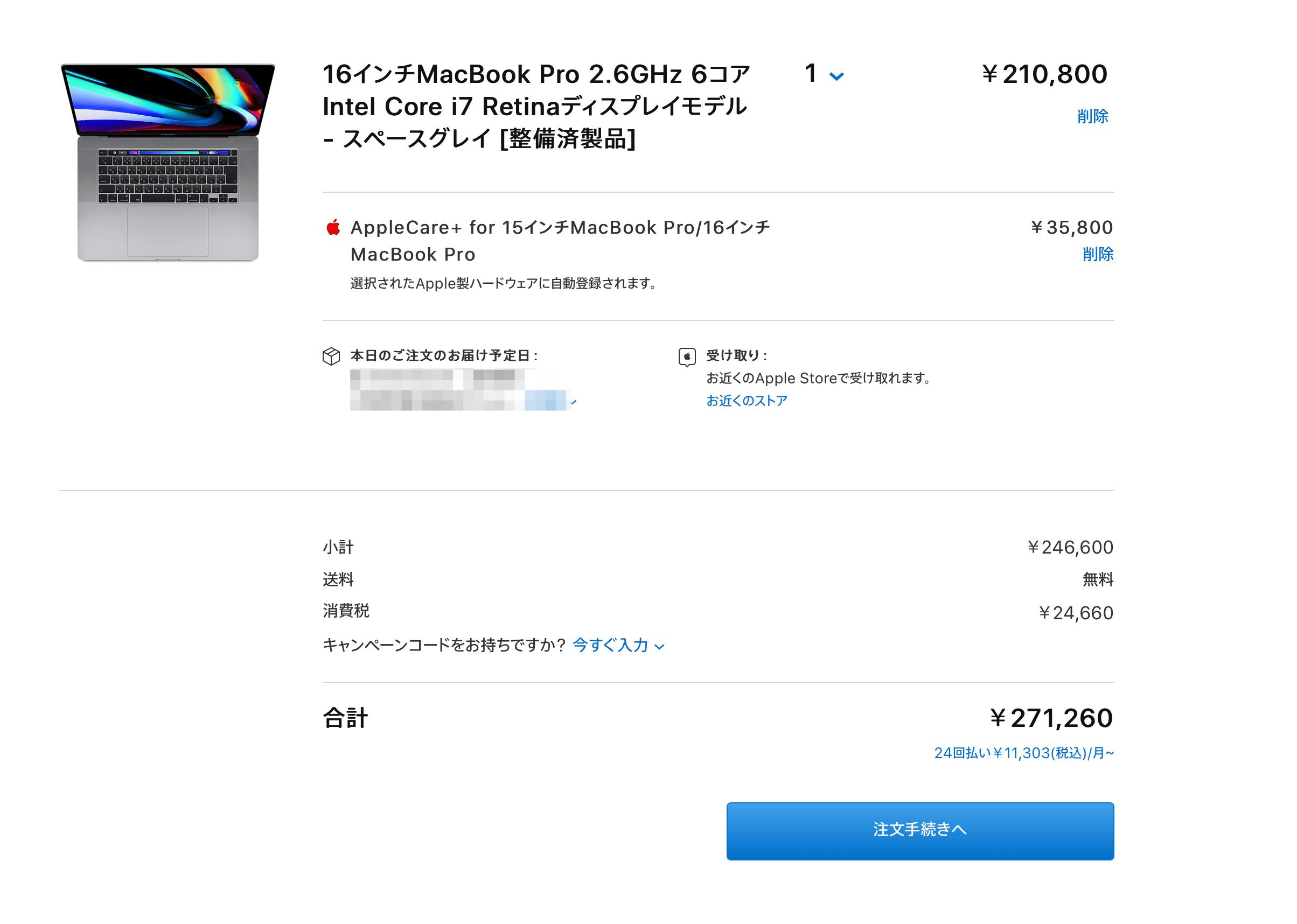 MacBookPro.整備済