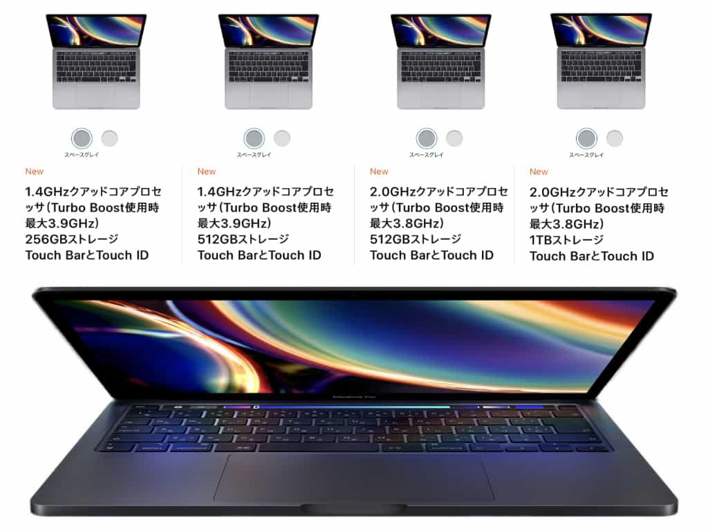 13インチ MacBook Pro(2020)